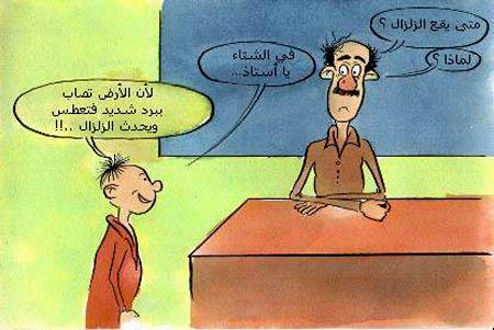 كاريكاتير اسئلة واجوبة اغبياء هههههههههه 57_1