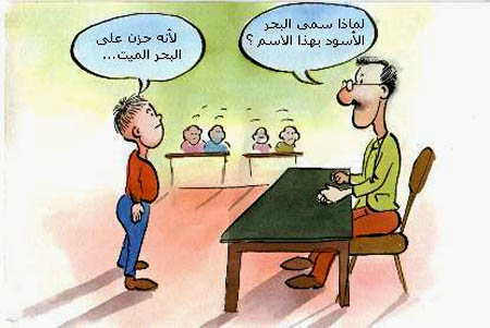 كاريكاتير اسئلة واجوبة اغبياء هههههههههه 59_1
