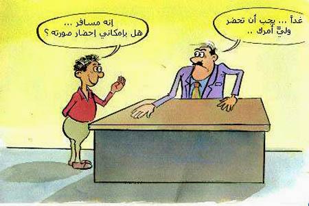 كاريكاتير اسئلة واجوبة اغبياء هههههههههه 60_1