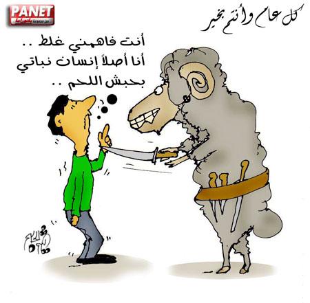 كاريكاتير 1_50