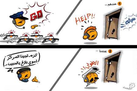 الفرق بيت العرب و الغرب. 2