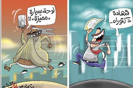 الفرق بيت العرب و الغرب. 3