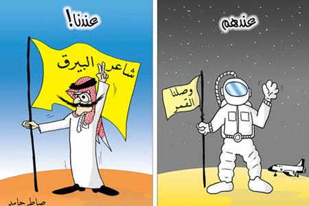 الفرق بيت العرب و الغرب. 6