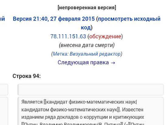 Борис Немцов Cf7369057_2662711