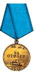 Валяев Юрий Дмитриевич З Award14-sm