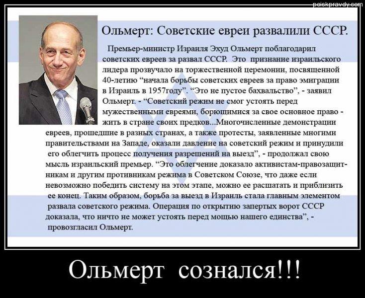 Ипотека Сталина: 1% годовых на 12 лет OlmertJews50Let-1