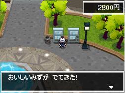 [Nintendo] Pokémon tout sur leur univers (Jeux, Série TV, Films, Codes amis) !! - Page 4 Vending-machine