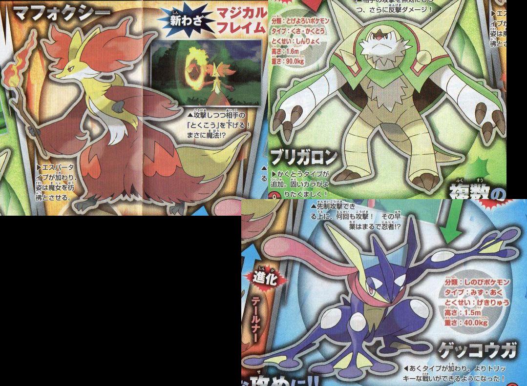 Pokemon - Page 3 Corocoro-chesnaught-delphox-greninja