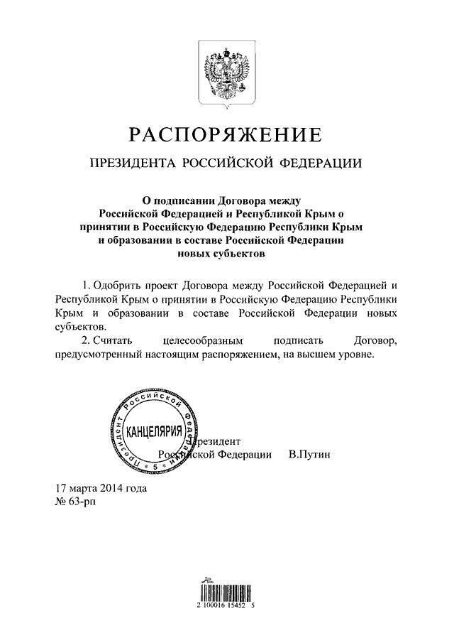 Украина - новости - Страница 30 1395130968_large