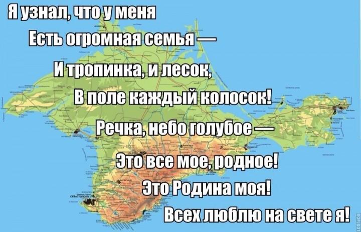 ПолитПлакат 1394997529_krym