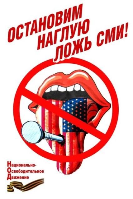 КРЫМ - РОССИЯ!!! - Страница 20 1396651092_1368691140general_pages_16_may_2013_i378_v_saratove_proidet_miting_s_trebovaniem_zakrytiya_ljivyx_smi