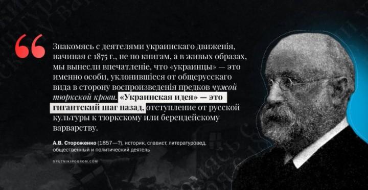 Дореволюционные русские об украинцах и украинской идее (занимательные цитаты) 1399968707_1
