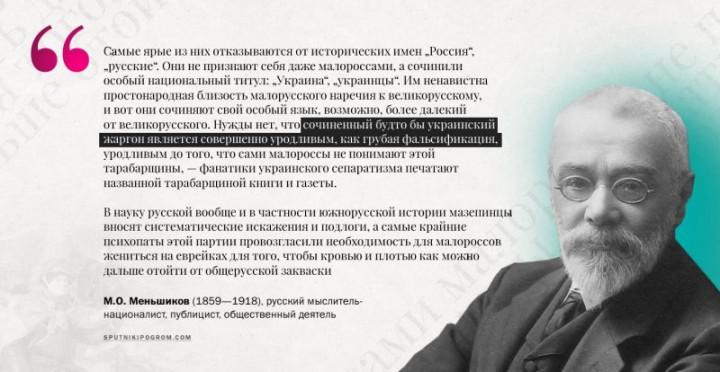 Дореволюционные русские об украинцах и украинской идее (занимательные цитаты) 1399968805_2