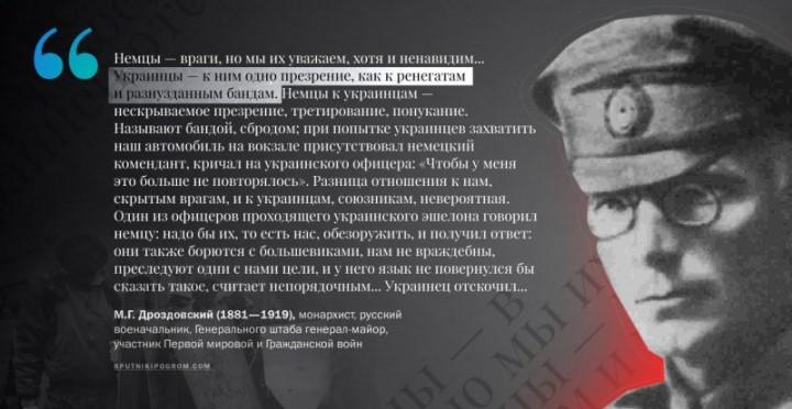 Дореволюционные русские об украинцах и украинской идее (занимательные цитаты) 1399968858_3