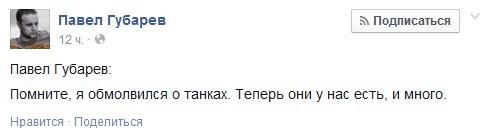 Русская весна на Юго-Востоке Украины (с 12.04.14.) - Страница 3 1403084159_fyv