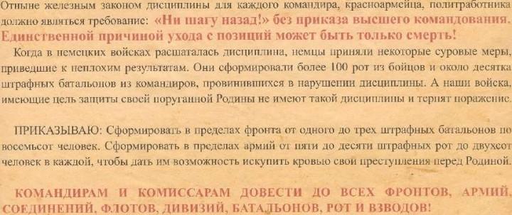Украина - новости, обсуждение 1401967235_sozdaniye_shtrafbatov_i_zagradotryadov_prikaz_227