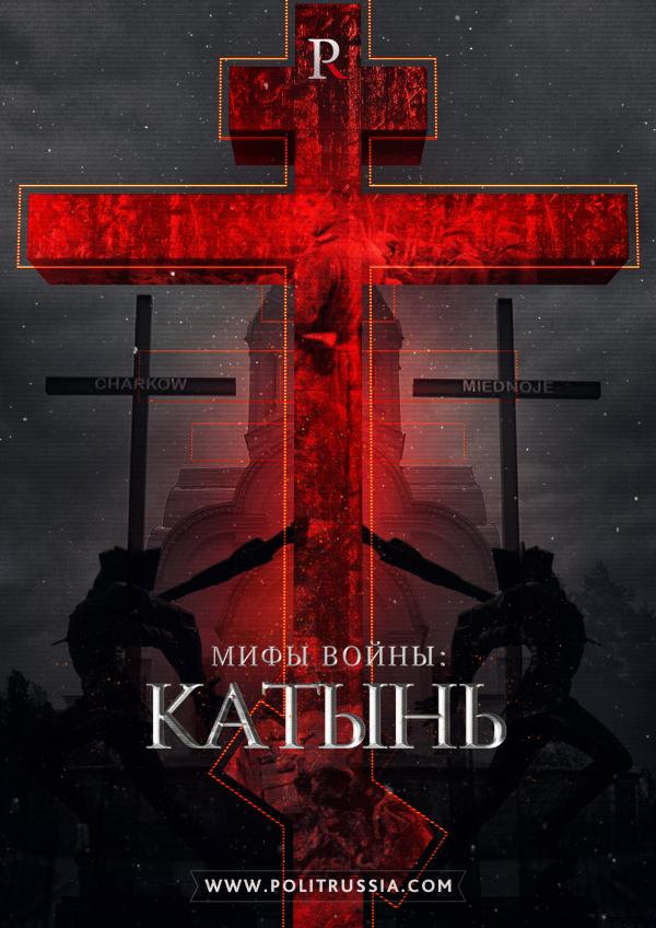 Катынь на Политраше Katyn-vse-ne-993-4210704