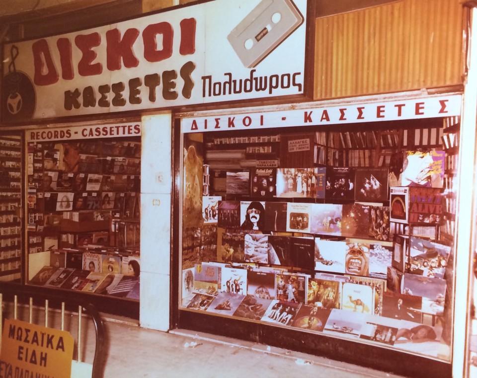 Σπάνιες φωτογραφίες από δισκάδικα της Αθήνας που δεν υπάρχουν πια  %CF%80%CE%BF%CE%BB%CF%85%CE%B4%CF%89%CF%81%CE%BF%CF%82-960x761