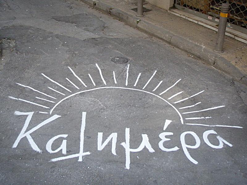 Πες μας τα όλα με μια φωτό... - Σελίδα 2 Solonos-Kalimera