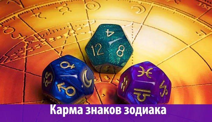 Кармические задачи знаков Зодиака F77ce5d270ce53040f2d8eda300cb289