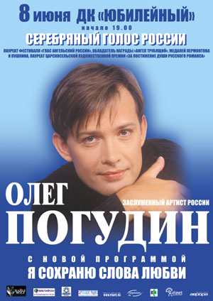 OLEG POGOUDINE Oleg