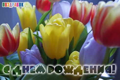 Людмила-Sorell, с днем рождения! Kartinka-s-dnem-rozhdeniya