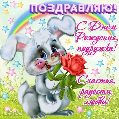 Поздравляем с Днем Рождения Лилию (Лисица) 10