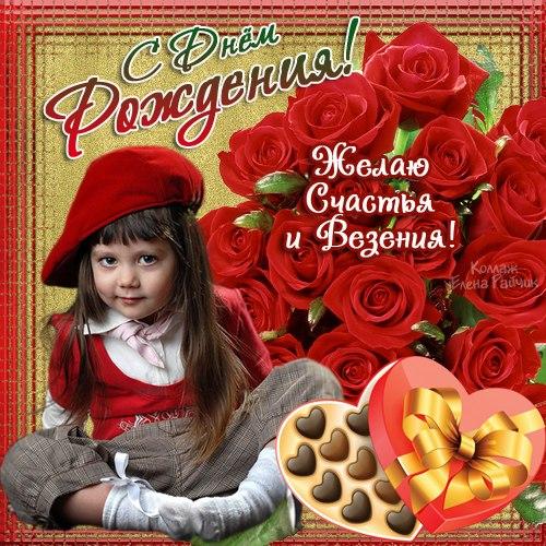 Поздравляем с Днем Рождения Анну (Анна Бугаева) 13