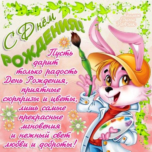 Поздравляем с Днем Рождения Евгению  (Евгения61) 26