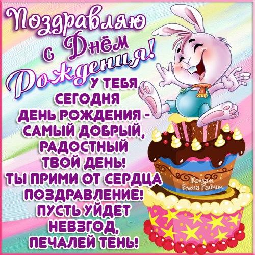 Поздравляем с Днем Рождения Веру (Веруська) 3