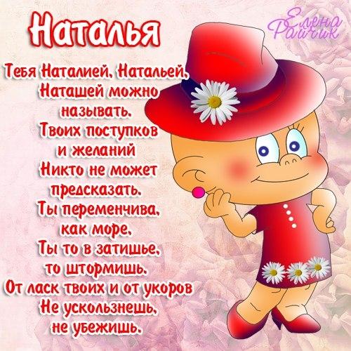 Поздравления с Днем Рождения :) - Страница 13 Nata-2