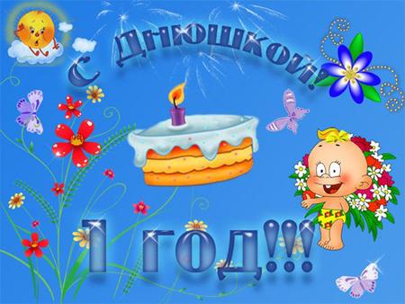 Поздравляем Егора с 8 летием! (мама - Nana) 1337774797_bb2be5cc98a664a86c3817da9b37ed6b
