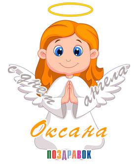 Поздравляем с Днем Рождения Оксану (ксюха74) Kartinka-den-angela-oksana