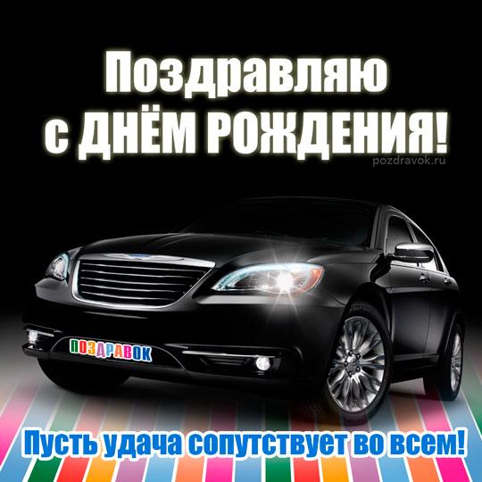 Поздравляем с Днем Рождения Алексея (Алексей Попов)! Otkrytka-muzhchine-den-rozhdeniya-avto-pozdravok