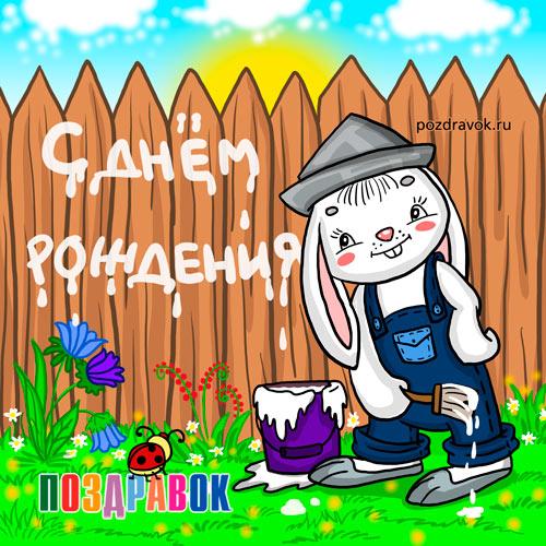 Поздравляем с Днем Рождения Галину (Galina2014) Otkrytka-na-den-rozhdeniya-pozdravok