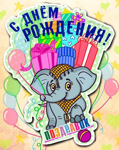 Поздравляем с Днем Рождения Наталью (Наталья)! Otkrytka-na-den-rozhdeniya-pozdravok_ru