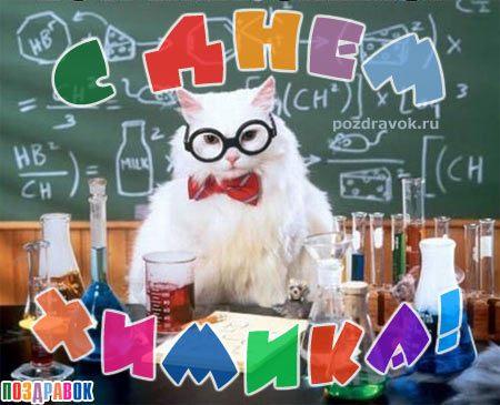 С Днем химика! Den-himika