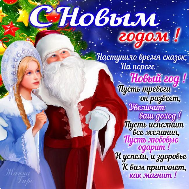 Новогодние поздравления форумчан - Страница 2 618569