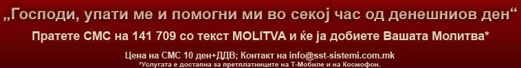 ОГЛАСИ  :D BMolitva