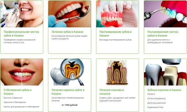 Дентамед: наилучшая стоматология в г. Казани  1829