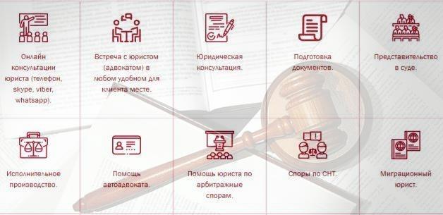 Помощь жителям и компаниям по всем правовым вопросам 21172