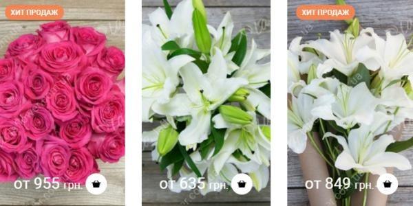 Магазин LaFlower: обширный ассортимент цветов по низким ценам. 258