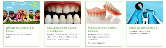 Дентамед: наилучшая стоматология в г. Казани  2818