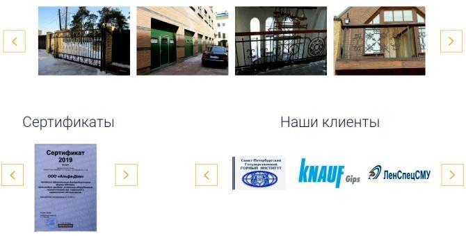 Компания «Альфа Дом» - надёжные ворота и шлагбаумы в Петербурге 31081