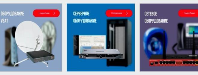 Спутниковое оборудование в Хабаровске с доставкой 31147