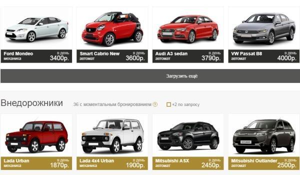 Прокат авто в Евпатории на популярном сервисе 3171