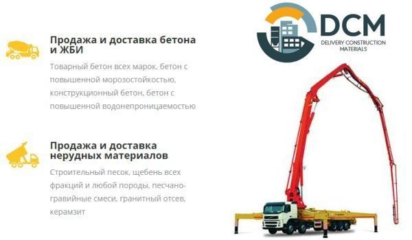 Компания «DCM Group» уже больше 10 лет зарабатывает на производстве бетонных и иных строительных смесей 3178