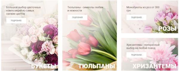 Магазин LaFlower: обширный ассортимент цветов по низким ценам. 345