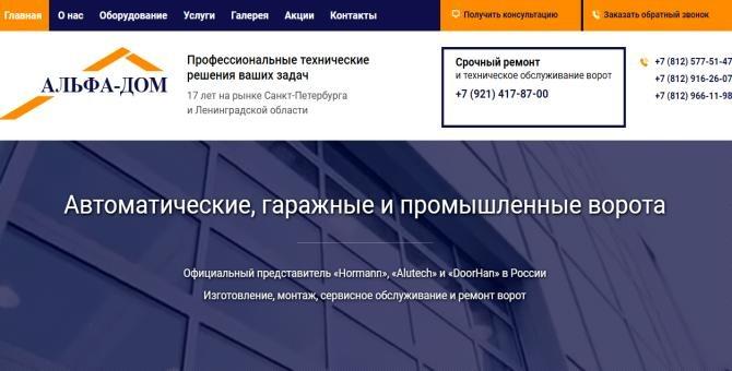 Компания «Альфа Дом» - надёжные ворота и шлагбаумы в Петербурге 4229