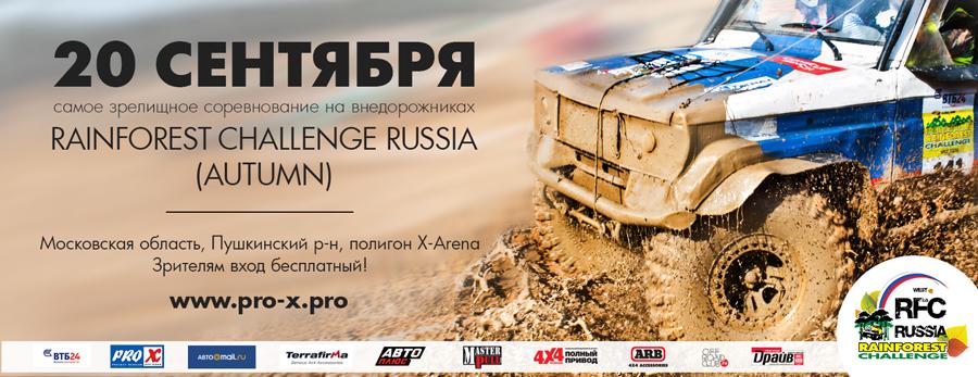 RainForest Challenge Russia (Autumn) Fb(1)